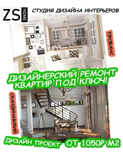 Дизайн-проекты квартир, замеры помещений